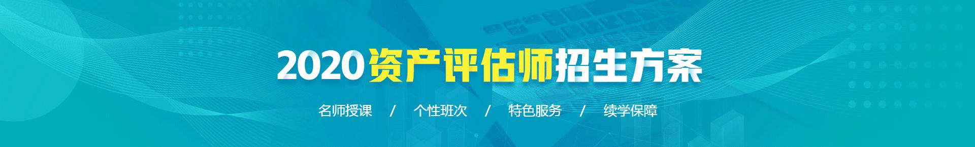 郑州注册资产评估师辅导班