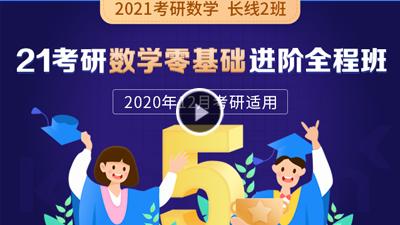 2021考研数学零基础进阶全程班(全面提分版)
