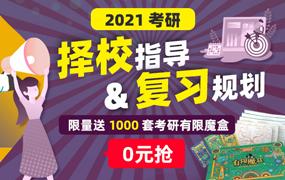 2021考研择校指导&复习规划