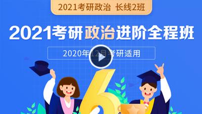 2021考研政治进阶全程班
