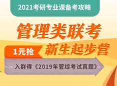 2021管理类联考新生起步营