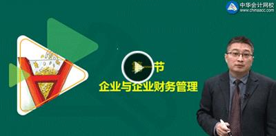 李斌中级财务管理