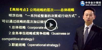李志刚注册会计师战略