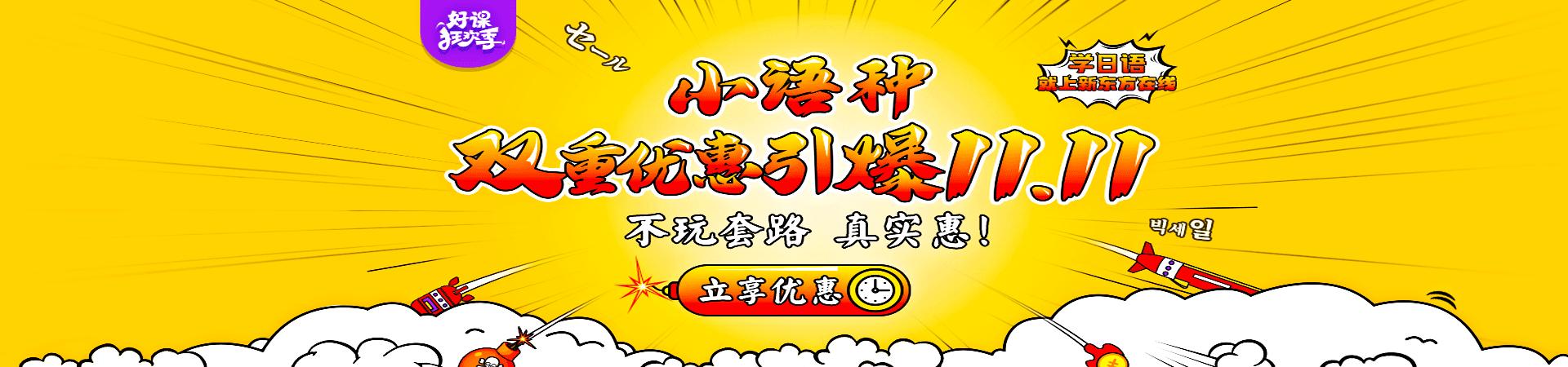 日语在线学习教程