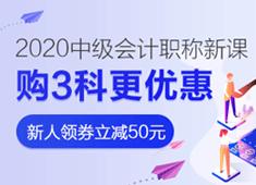 2020中级会计职称招生方案