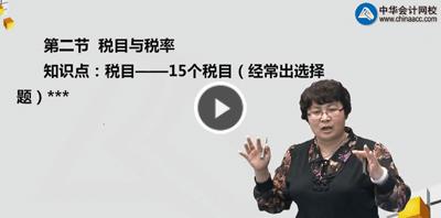 奚卫华注册会计师税法