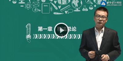 杨军注册会计师税法