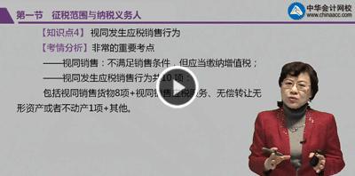叶青注册会计师税法