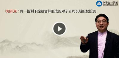 刘国峰注会会计