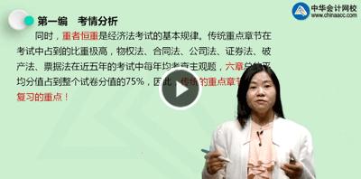 王妍荔注册会计师经济法