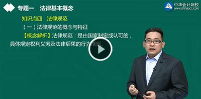 赵俊峰注册会计师经济法