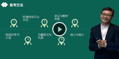 贾国军注册会计师财务成本管理