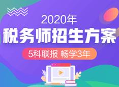 2020税务师招生方案