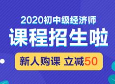 2020初中级经济师招生方案