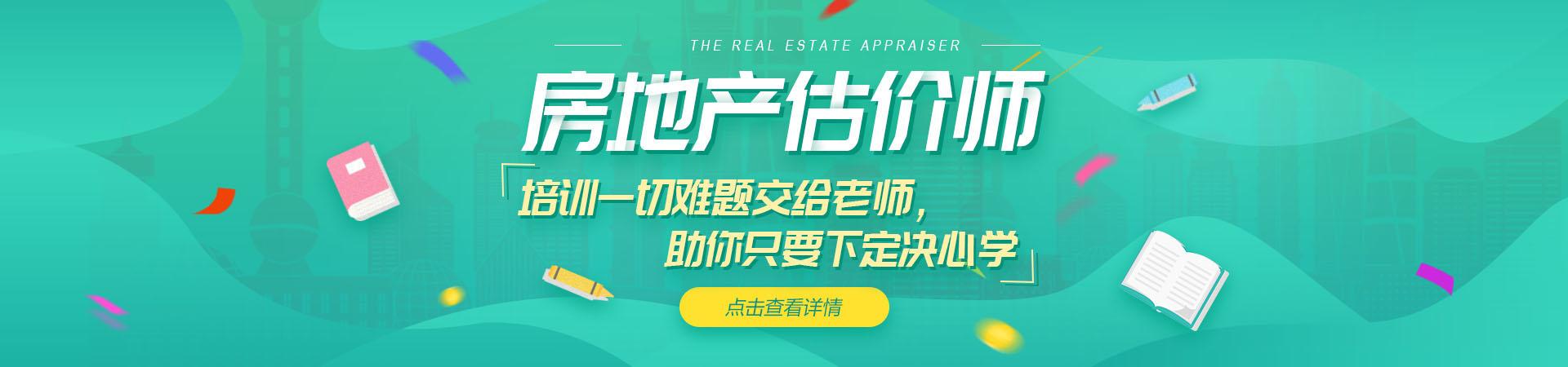 房地产估价师网