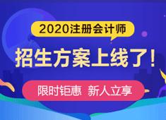 2020注册会计师招生方案