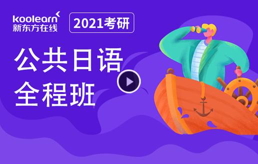 2021考研公共日語全程班