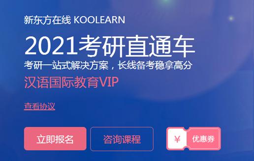 2021考研直通车VIP【汉硕】