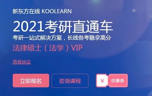 2021【法硕(法学)】考研直通车VIP