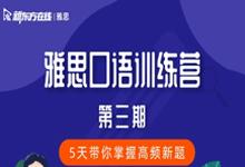 雅思【口语训练营第三期】