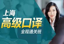 上海高级口译全程班