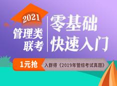 2021管理类联考零基础快速入门