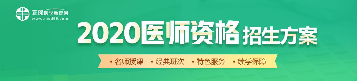 中国十大医考培训机构 医考培训机构哪个好?