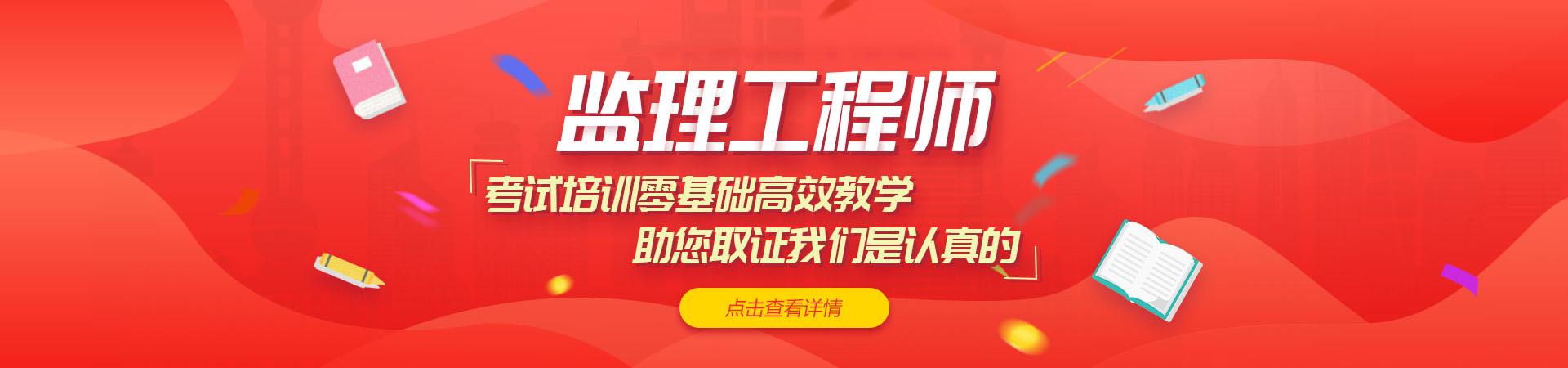 福建省监理工程师岗位培训条件