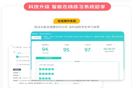 新东方新概念在线测评系统