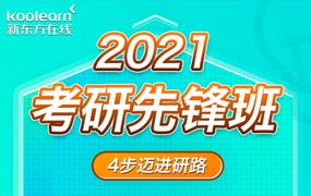 2021考研先锋班