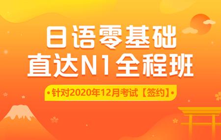 新东方日语网课