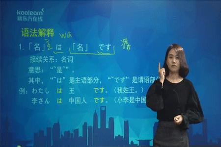 哪家培训机构日语网课好