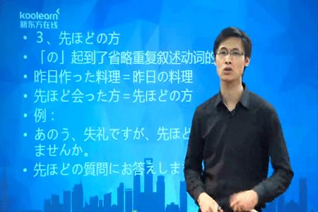 日语能力考前冲刺网课哪家好
