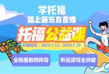 新东方托福7月公益课