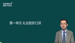 新东方在线翻译培训