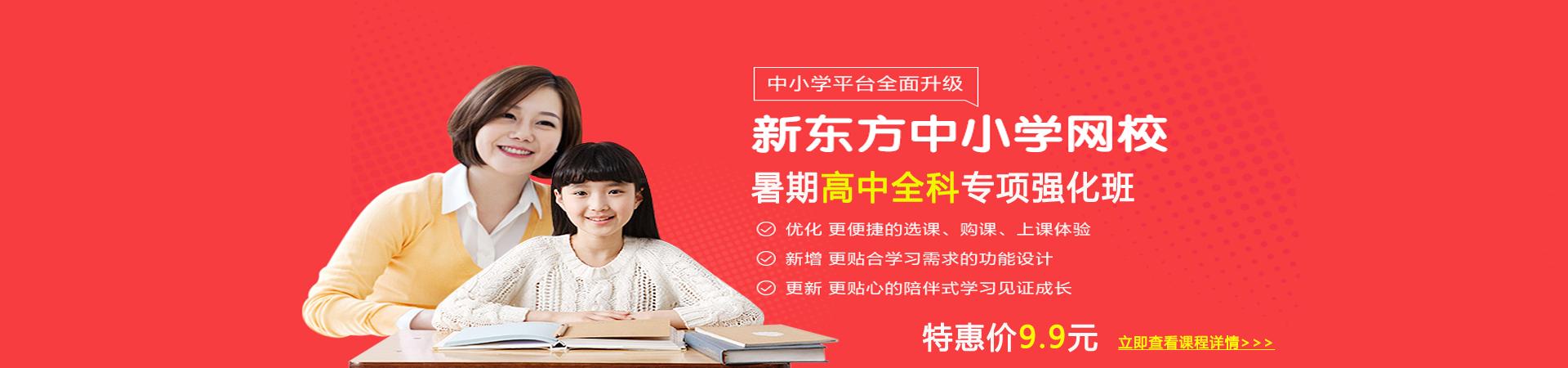 高中数学视频教学新东方