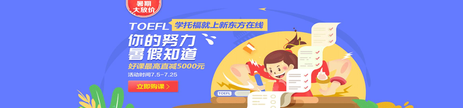 新东方托福课程