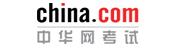 中华网考试