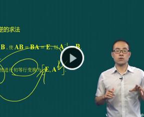 王冲老师考研数学线性代数视频