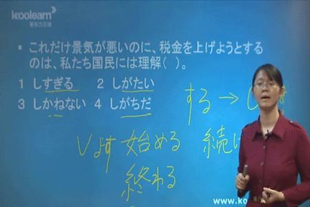新东方日语网校哪个网课好