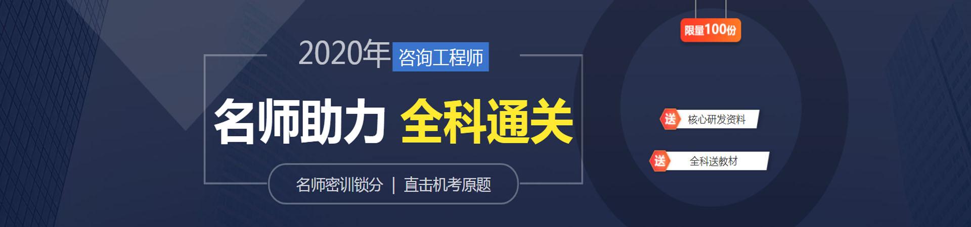 淮南咨询工程师培训网校