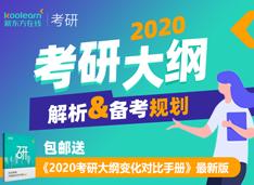2020考研大纲 解析&备考 规划