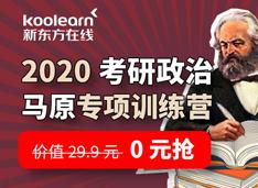 2020考研政治 马原专项训练营