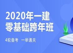 一级建造师-2020零基础96分跨年班