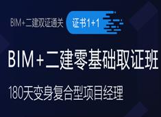 """BIM 二建""零基础取证班"