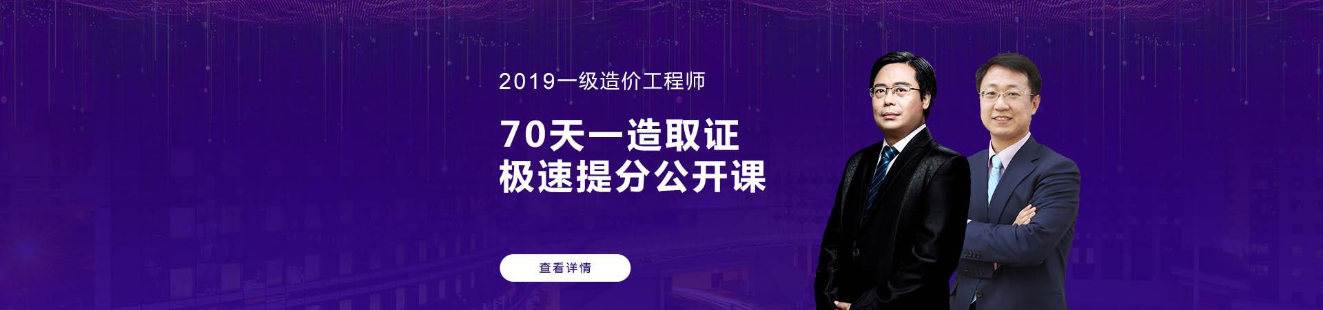 2019环球网校造价师课件