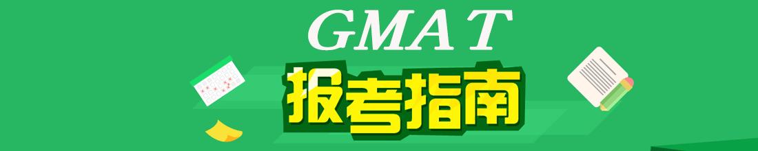 GMAT报考指南