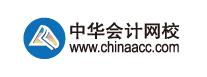中华会计网校