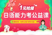 新东方日语能力考8月公益课