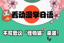 看动漫学日语-《怪化猫》